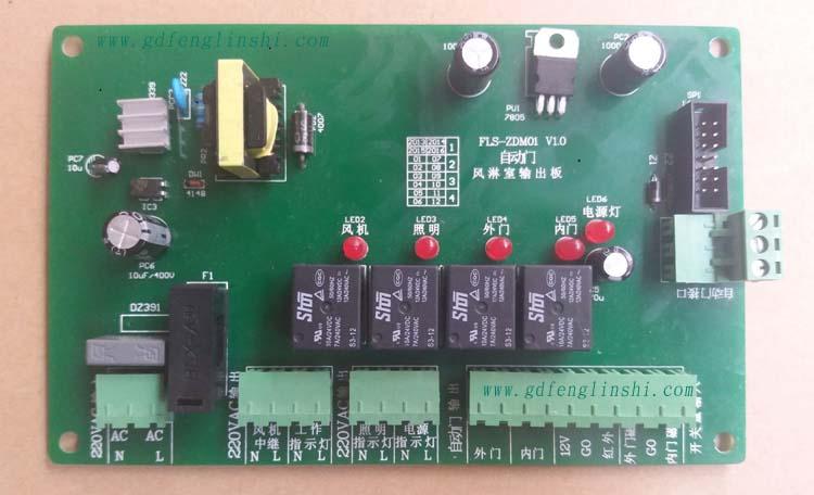 自动门风淋室控制器输出板