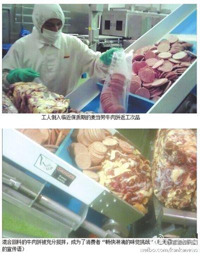 工人进入风淋室无尘车间倒入临近保质期的麦当劳牛肉饼返工