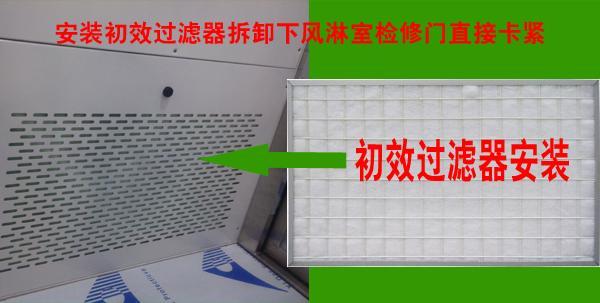 风淋室初效过滤器安装位置示意图