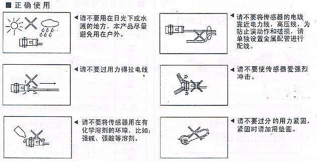 正确使用风淋室光电开关图解
