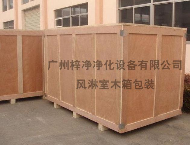 打好木箱包装的风淋室