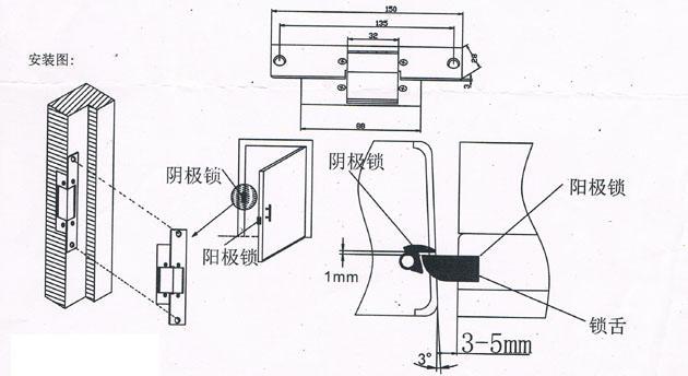 电子互锁装置阴极锁安装图