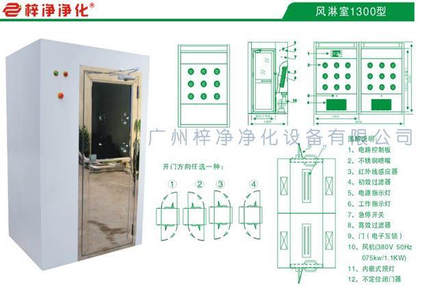 ZJ-AAS-1300风淋室标准方案图
