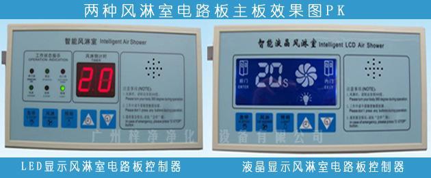常用两种显示(LED显示和液晶显示)风淋室电路板