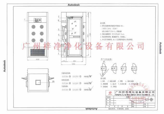 ZJ-AAS-1200-1型风淋室方案图(同时可容纳1-2人吹淋)