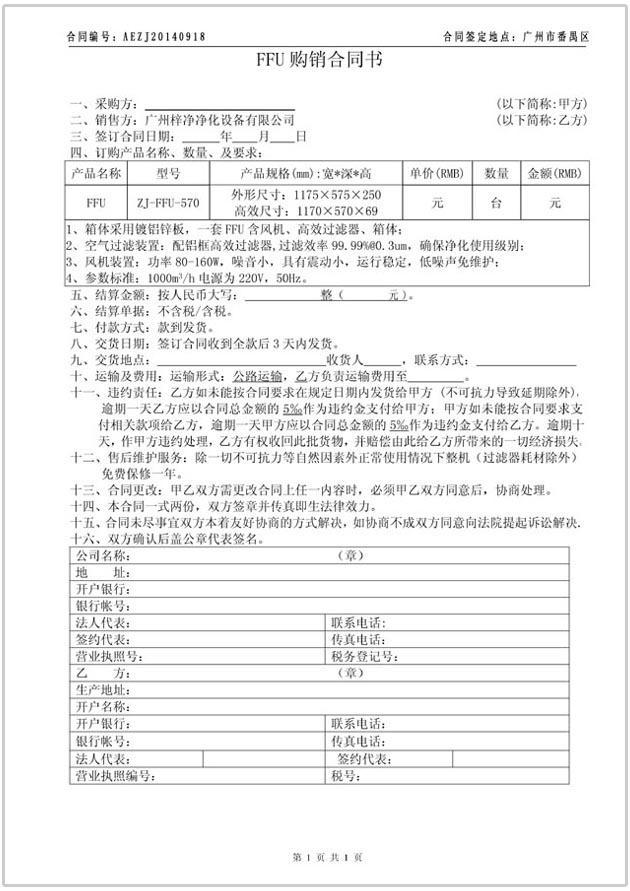 FFU购销合同协议书图文参考
