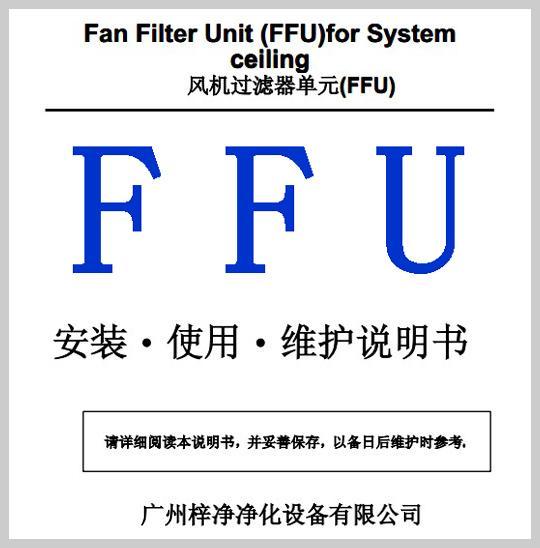 FFU安装使用维护说明书