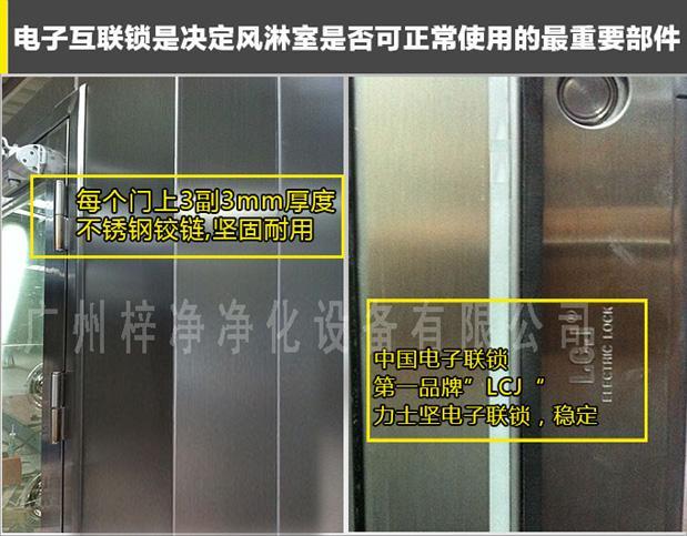 电子互锁是保证风淋室正常工作的重要部件