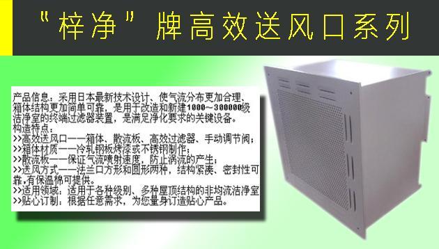 高效送风口包含静压箱,散流板,高效过滤器,与风管的接口可为顶接或侧接。