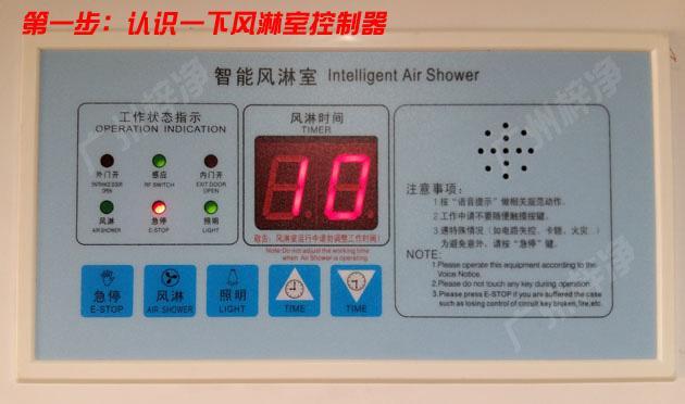风淋室控制器,主要控制风淋室的运行,风淋室检修