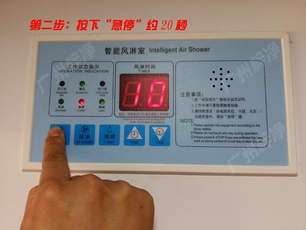 按下风淋室控制器急停键,约20秒