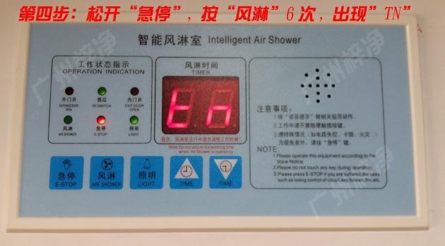 松开风淋室控制器急停,按下风淋6次,显示区出现TN字符