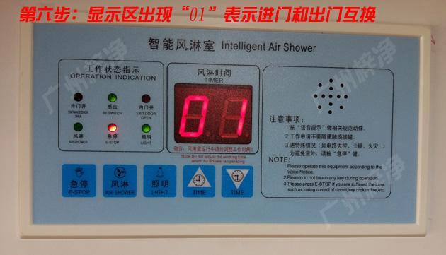 风淋室控制器显示区出现01字符,表示互换