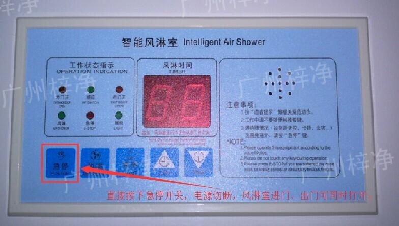 在风淋室控制面板上有一个小小的急停按钮,可以快速切断风淋室电源
