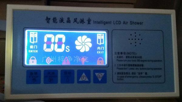 LCD液晶风淋室主板