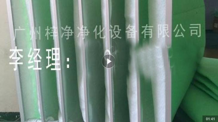 中央空调袋式初效过滤器视频
