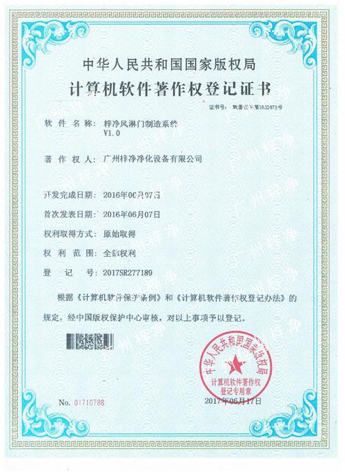梓净风淋门制造系统-计算机软件著作登记证书