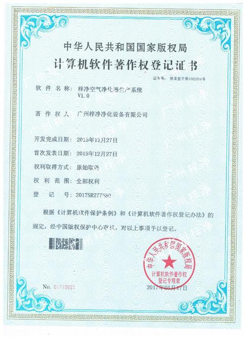 梓净空气净化器系统-计算机软件著作登记证书