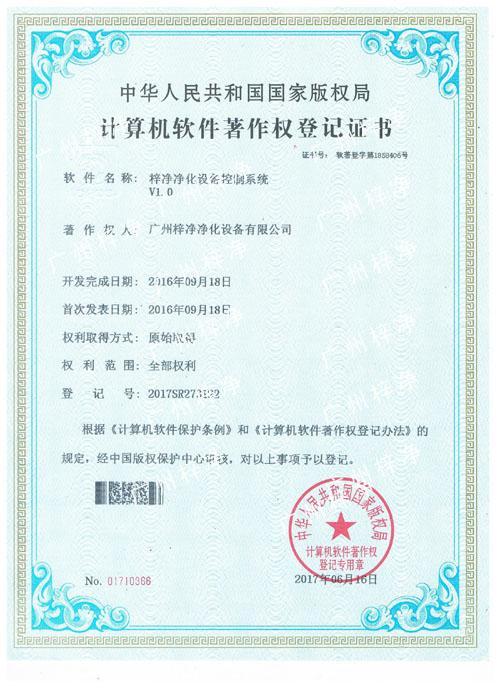 梓净净化设备控制系统-计算机软件著作登记证书